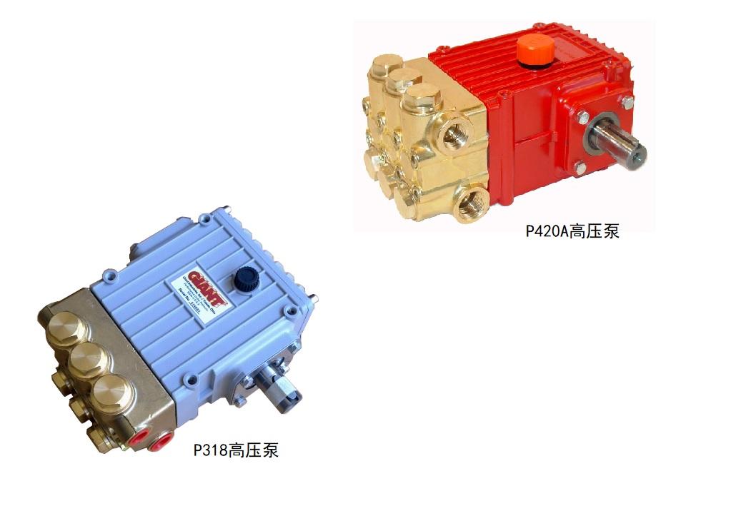 GIANT-P318 P420A高压泵.jpg